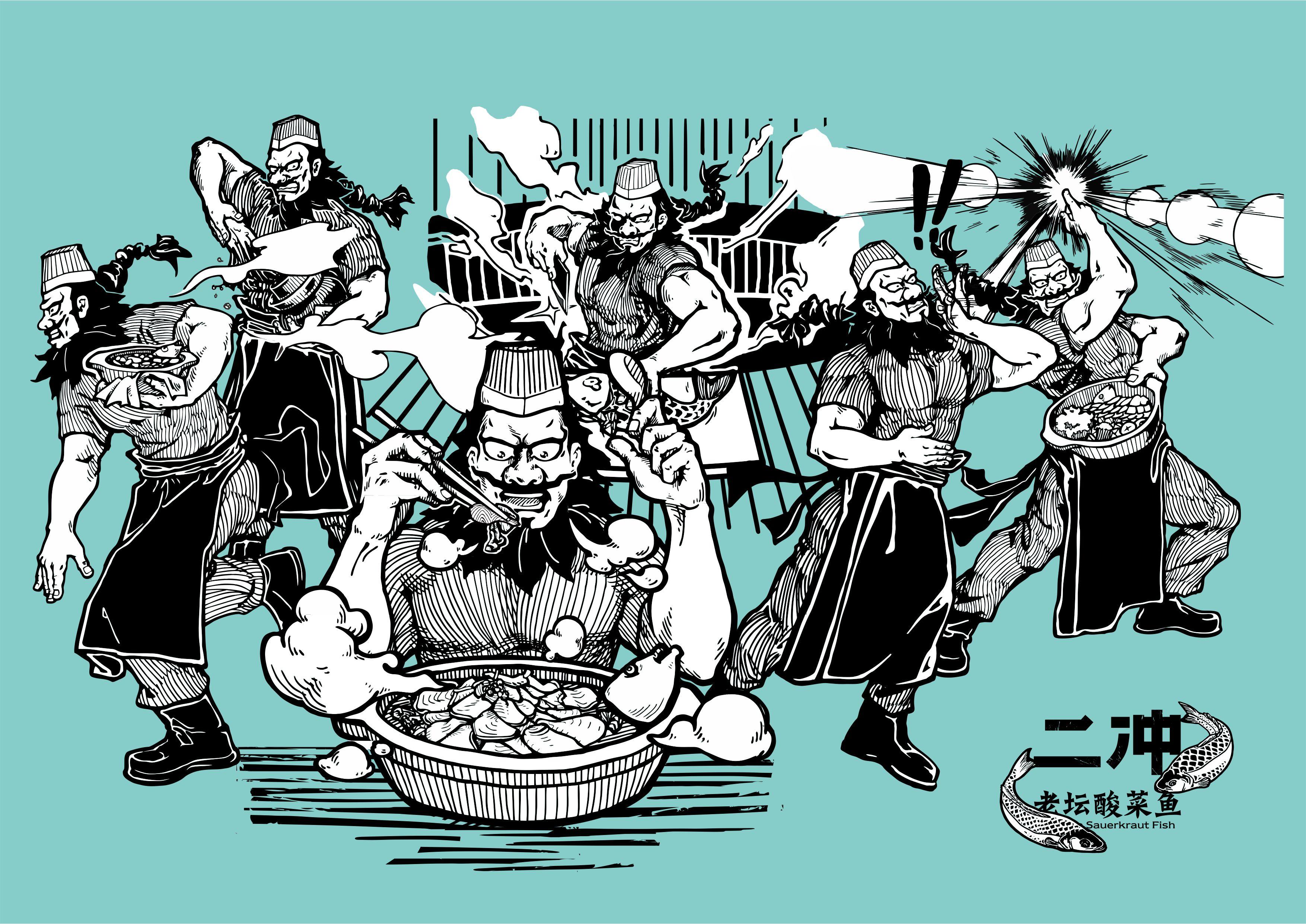 二冲老坛酸菜鱼品牌全案设计